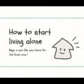 一人暮らしを始める方法!最初にやるべき3つのポイント