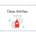 キッチンのぬめりイヤ!排水口のゴミ受けを変えました。