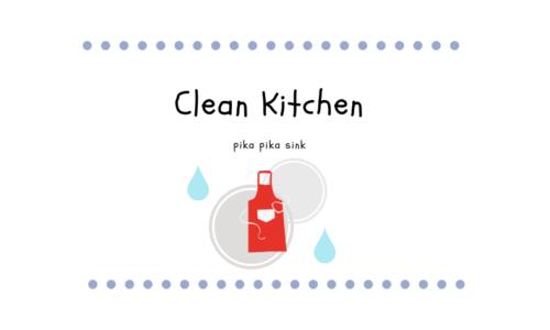 キッチンのぬめりイヤ!排水口受けを変えました。