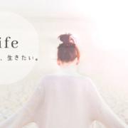 感動する人生を、生きたい。