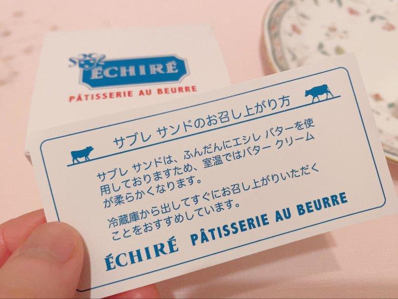 エシレのバターサンド、「サブレサンド」が可愛くておいしかった♡