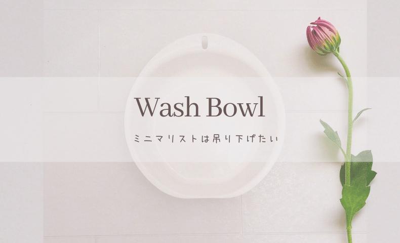 ミニマリストのお風呂の洗いおけに。吊り下げ収納できるKEYUKAの「ウォッシュボウル」