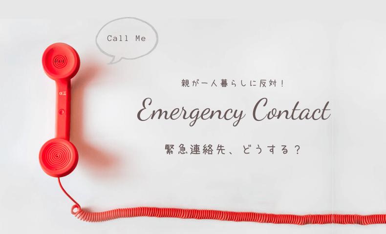 緊急連絡先どうする?親に反対されてるけど一人暮らししたいとき。