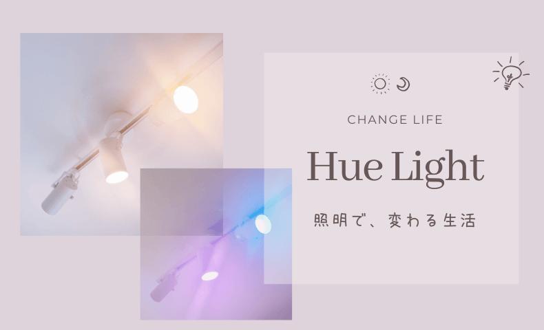 一人暮らしでもHueライトは使える♡必要なものとWifi選びの注意点。