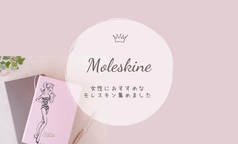 女性におすすめのモレスキン6選♡ピンクやベージュの可愛いデザイン集めました。