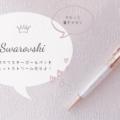 スワロフスキーボールペンをジェットストリーム化!替え芯と交換方法も。