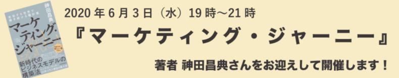 神田昌典さんの読書会、「Expert Cafe(エキスパートカフェ)」にいってきました!