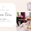 紅茶の美味しいアフタヌーンティー「スリーティアーズ」に行ってきました!