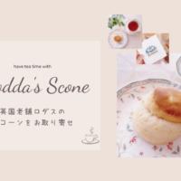 英国老舗Rodda's(ロダス)のスコーンをお取り寄せしてみました。やっぱりスコーンが好き♡