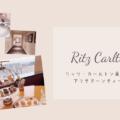 リッツ・カールトン東京のアフタヌーンティーに行ってきました♡