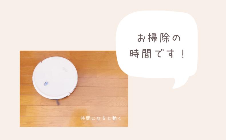 1万円台で相棒を手に入れよう。一人暮らしのお掃除は「お掃除ロボ」で幸せになる。