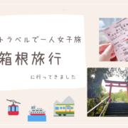 Gotoトラベルで一人女子旅♡箱根旅行に行ってきました