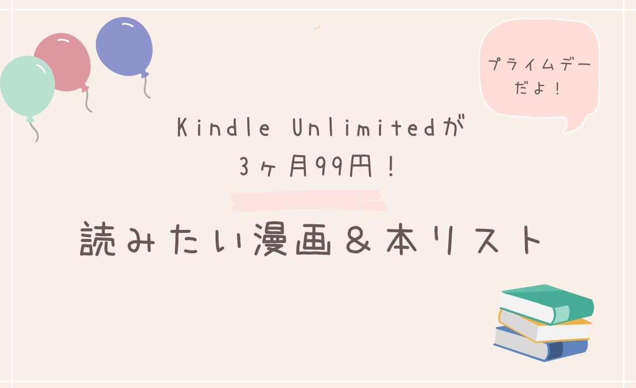 プライムデーでKindleUnlimitedが3ヶ月99円!読みたい漫画&本リスト