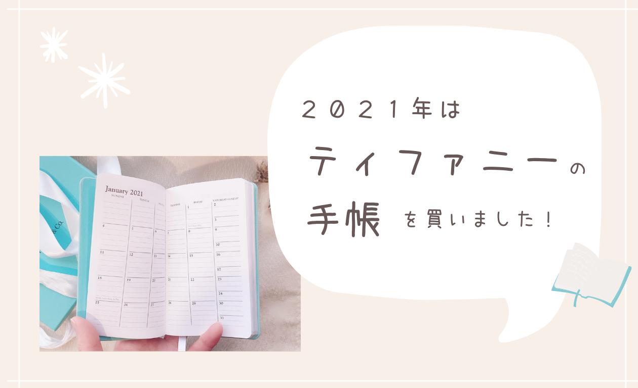 2021年もティファニーの手帳と一緒♡友人とお揃いで買いました!