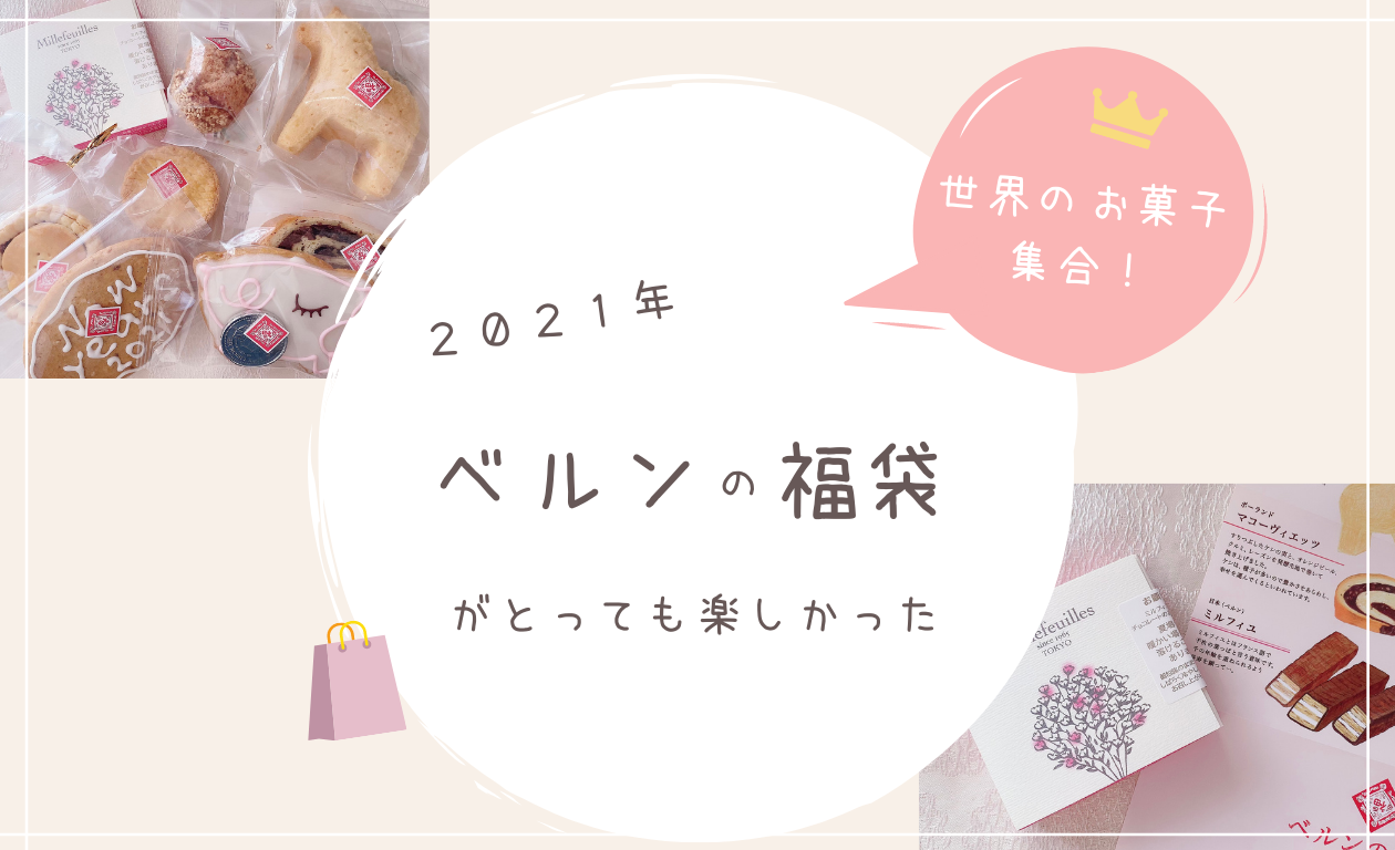 ベルンの福袋2021♡「世界の幸運お菓子」が集合でとっても楽しい!