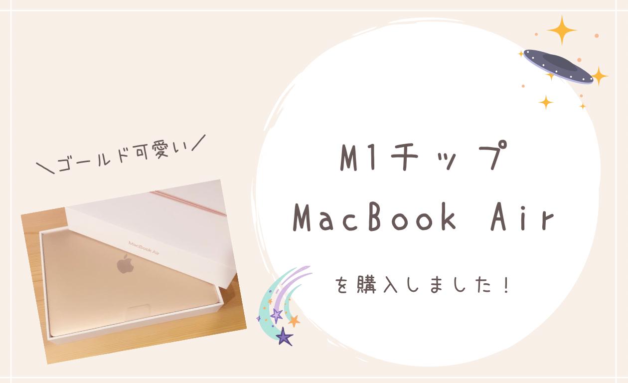 Windowsから Macに。M1チップ搭載MacBook Airのゴールドが可愛い♡