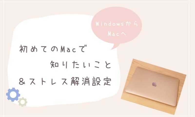 WindowsからMacへ。初めてのMacで最初に知っておきたいこと&ストレス解消設定