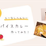 ルーなしヘルシー♡スパイスカレーを作ってみた!